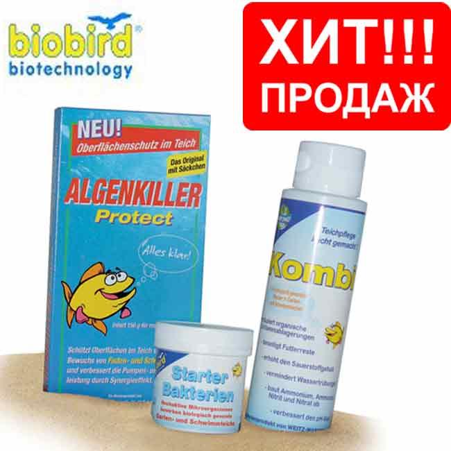 Комплект биопрепаратов